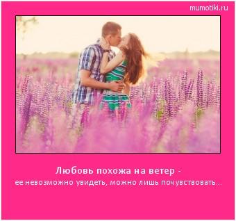 Любовь похожа на ветер - ее невозможно увидеть, можно лишь почувствовать... #мотиватор