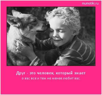 Друг - это человек, который знает о вас все и тем не менее любит вас. #мотиватор