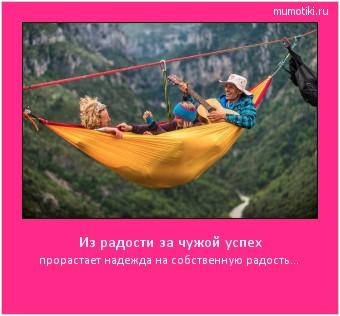Из радости за чужой успех прорастает надежда на собственную радость… #мотиватор