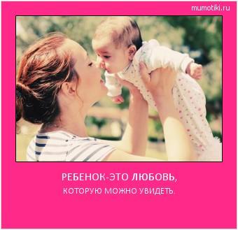 РЕБЕНОК-ЭТО ЛЮБОВЬ, КОТОРУЮ МОЖНО УВИДЕТЬ. #мотиватор