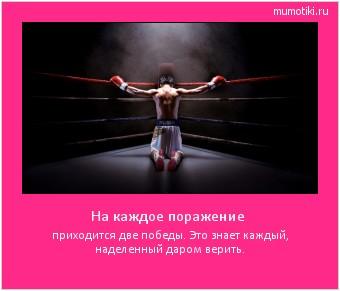 На каждое поражение приходится две победы. Это знает каждый, наделенный даром верить. #мотиватор