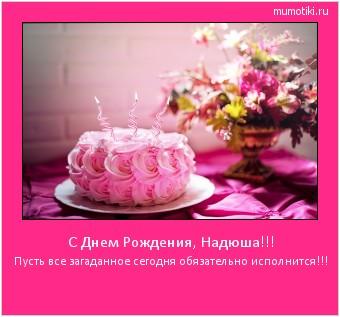 С Днем Рождения, Надюша!!! Пусть все загаданное сегодня обязательно исполнится!!! #мотиватор