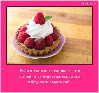 Если я ем много сладкого, это не значит, что я буду очень толстенькая. Я буду очень сладенькая! #мотиватор