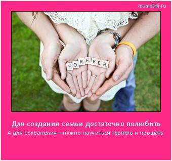 Для создания семьи достаточно полюбить А для сохранения – нужно научиться терпеть и прощать. #мотиватор