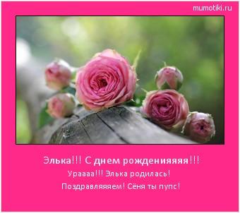 Элька!!! С днем рожденияяяя!!! Ураааа!!! Элька родилась! Поздравляяяем! Сёня ты пупс! #мотиватор