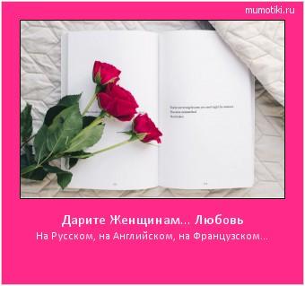 Дарите Женщинам... Любовь На Русском, на Английском, на Французском... #мотиватор