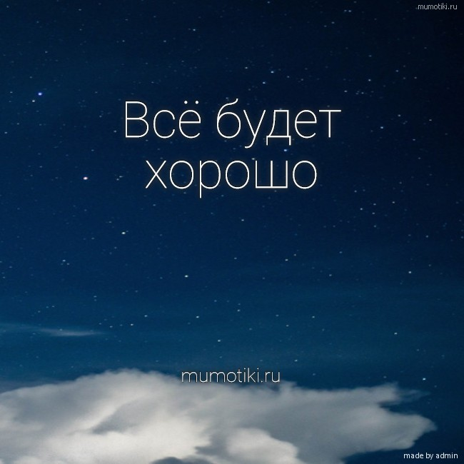 Всё будет хорошо mumotiki.ru #цитата