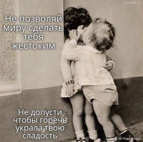 Не позволяй миру сделать тебя жестоким Не допусти чтобы горечь украла твою сладость #цитата