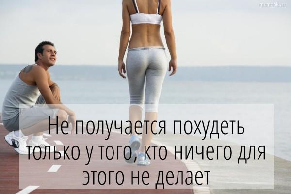 Как бы похудеть ничего не делая