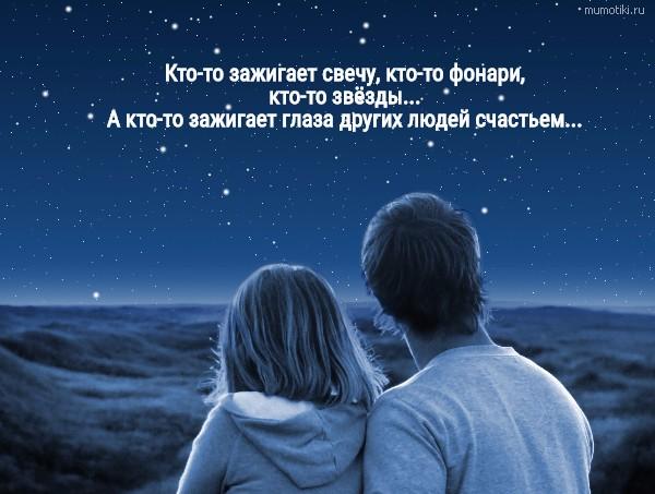 Кто-то зажигает свечу, кто-то фонари, кто-то звёзды... А кто-то зажигает глаза других людей счастьем... #цитата