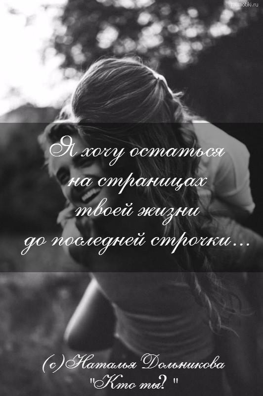 Я хочу остаться на страницах твоей жизни до последней строчки... (с)Наталья Дольникова