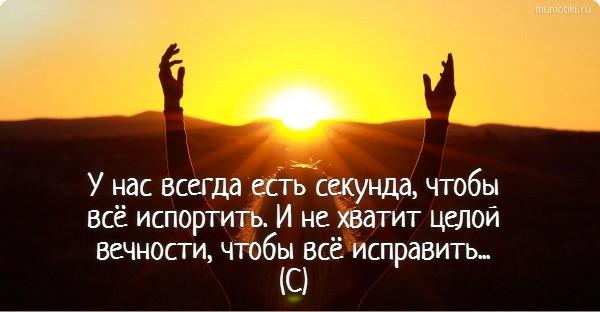 У нас всегда есть секунда, чтобы всё испортить. И не хватит целой вечности, чтобы всё исправить... (С) #цитата