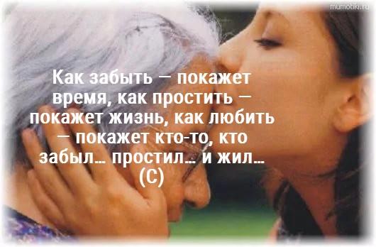 Как забыть — покажет время, как простить — покажет жизнь, как любить — покажет кто-то, кто забыл… простил… и жил… (С) #цитата