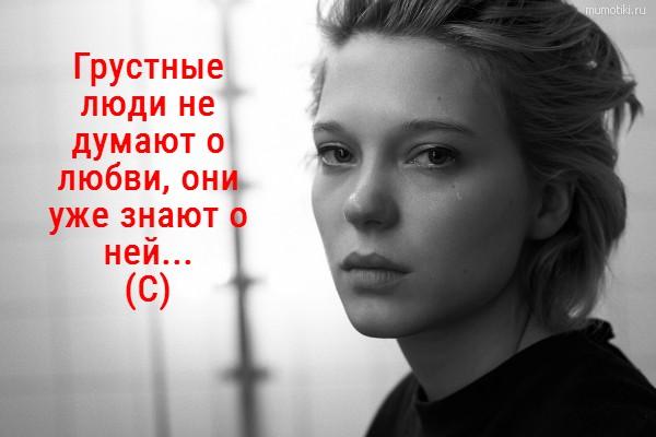 Грустные люди не думают о любви, они уже знают о ней... (С) #цитата