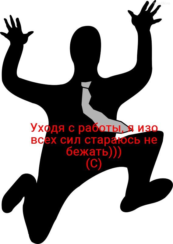 Уходя с работы, я изо всех сил стараюсь не бежать))) (С) #цитата
