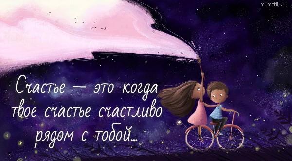Счастье — это когда твое счастье счастливо рядом с тобой... #цитата