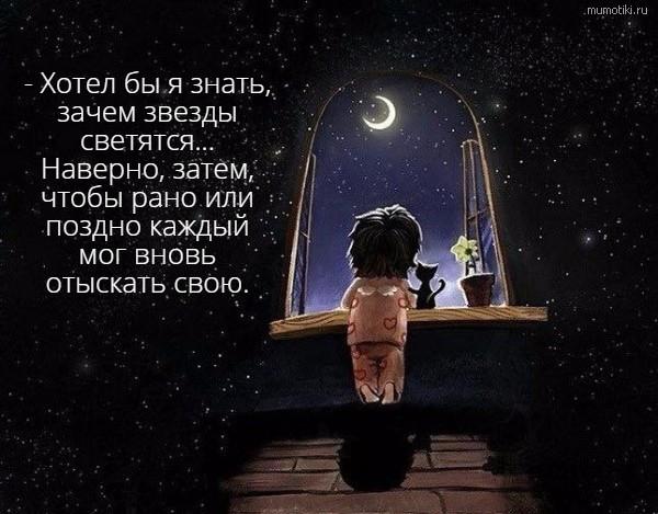 - Хотел бы я знать, зачем звезды светятся... Наверно, затем, чтобы рано или поздно каждый мог вновь отыскать свою. #цитата