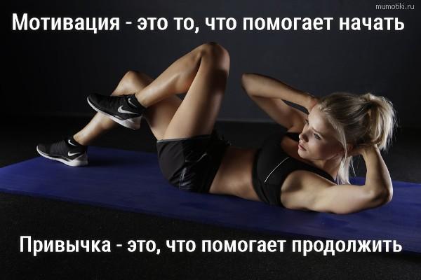 Мотивация - это то, что помогает начать Привычка - это, что помогает продолжить #цитата