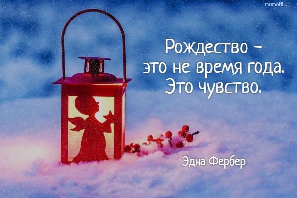 Рождество - это не время года. Это чувство. Эдна Фербер #цитата