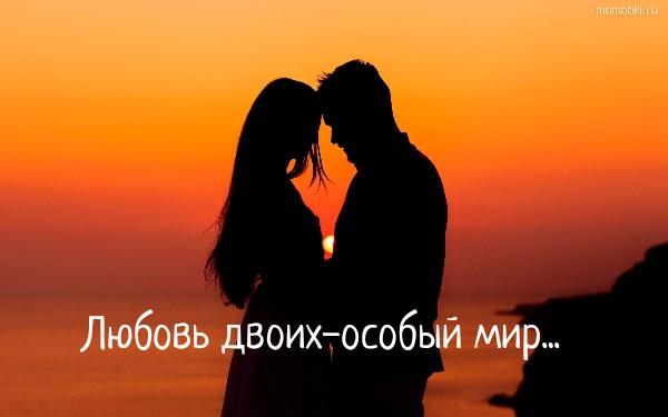 Любовь двоих-особый мир... #цитата
