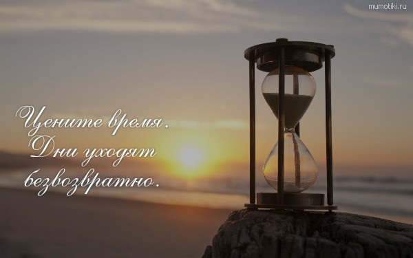 Цените время. Дни уходят безвозвратно. #цитата
