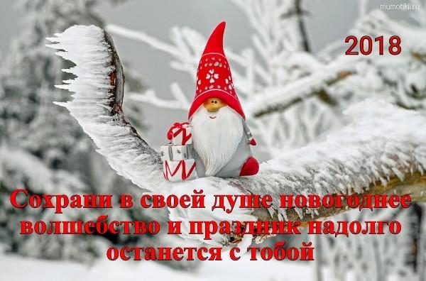 2018 Сохрани в своей душе новогоднее волшебство и праздник надолго останется с тобой #цитата