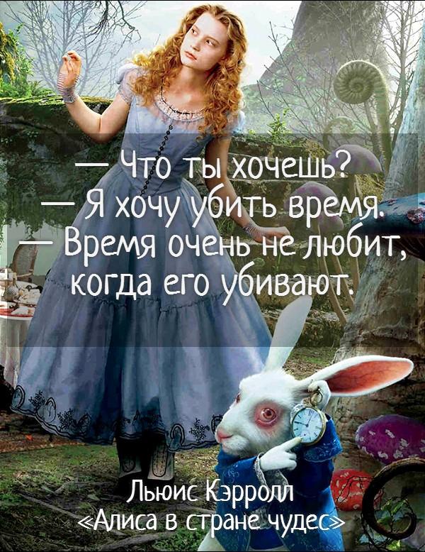 — Что ты хочешь? — Я хочу убить время. — Время очень не любит, когда его убивают. Льюис Кэрролл «Алиса в стране чудес» #цитата