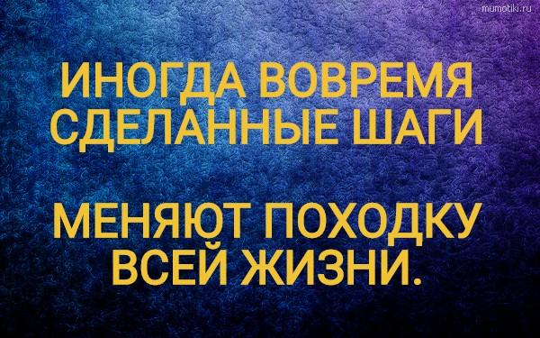 ИНОГДА ВОВРЕМЯ СДЕЛАННЫЕ ШАГИ МЕНЯЮТ ПОХОДКУ ВСЕЙ ЖИЗНИ. #цитата