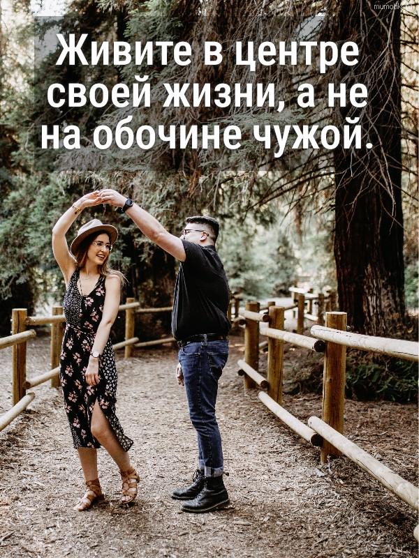 Живите в центре своей жизни, а не на обочине чужой. #цитата