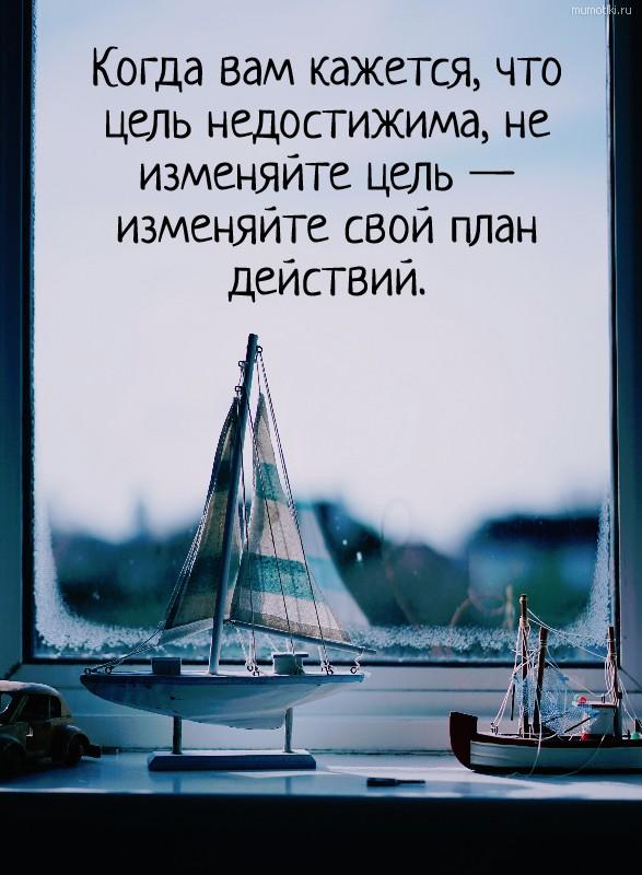 Когда вам кажется, что цель недостижима, не изменяйте цель — изменяйте свой план действий. #цитата