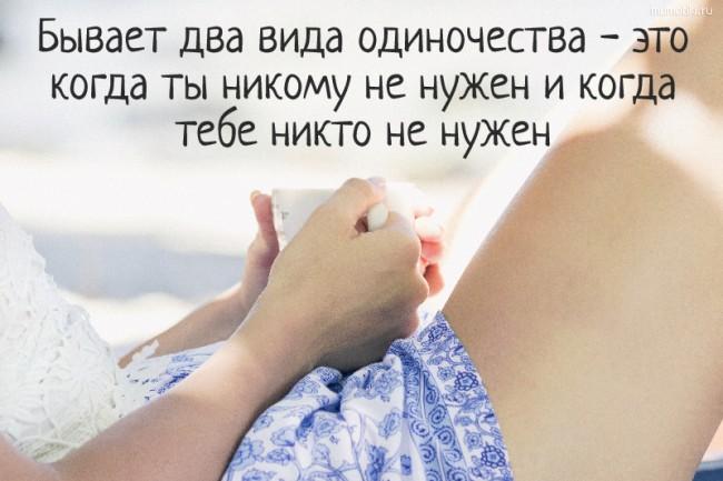 Бывает два вида одиночества - это когда ты никому не нужен и когда тебе никто не нужен #цитата
