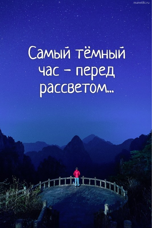 Самый тёмный час - перед рассветом... #цитата