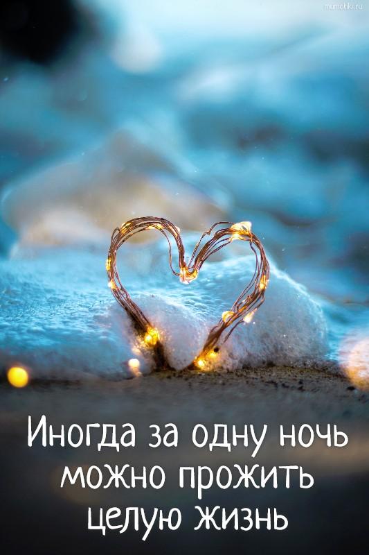 Иногда за одну ночь можно прожить целую жизнь #цитата
