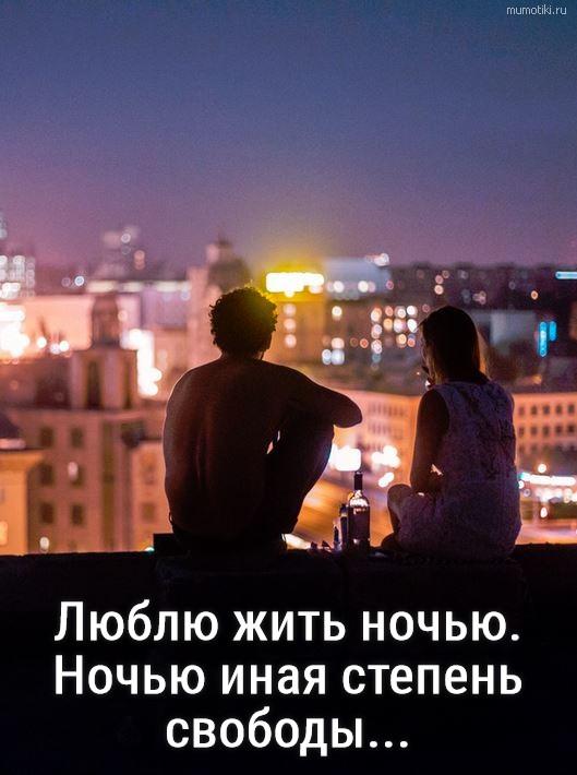 Люблю жить ночью. Ночью иная степень свободы... #цитата
