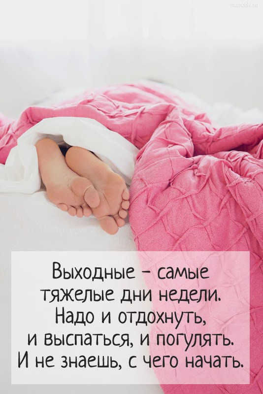 Выходные - самые тяжелые дни недели. Надо и отдохнуть, и выспаться, и погулять. И не знаешь, с чего начать.