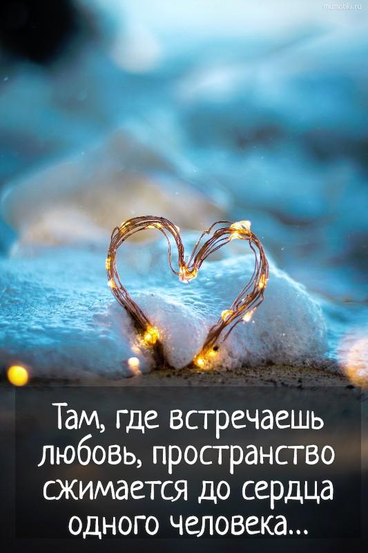 Там, где встречаешь любовь, пространство сжимается до сердца одного человека… #цитата