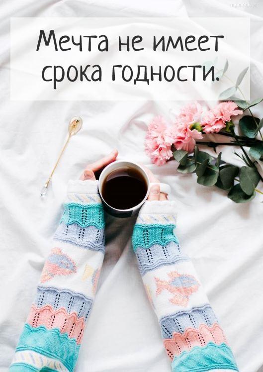 Мечта не имеет срока годности. #цитата