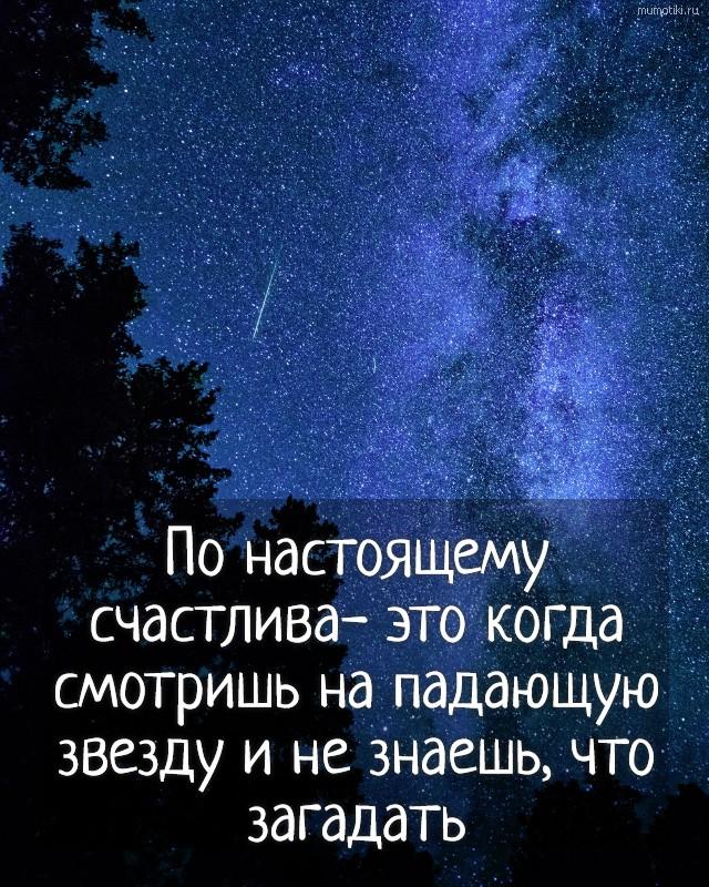 По настоящему счастлива- это когда смотришь на падающую звезду и не знаешь, что загадать #цитата