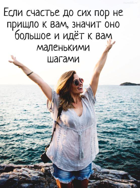 Если счастье до сих пор не пришло к вам, значит оно большое и идёт к вам маленькими шагами #цитата