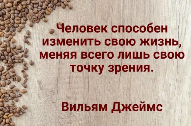 Человек способен изменить свою жизнь, меняя всего лишь свою точку зрения. Вильям Джеймс #цитата