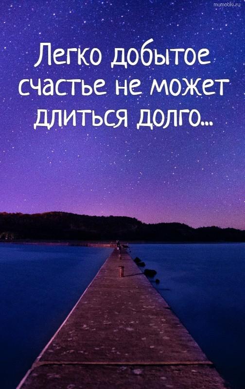 Легко добытое счастье не может длиться долго... #цитата
