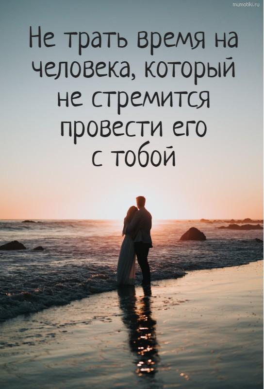 Не трать время на человека, который не стремится провести его с тобой #цитата