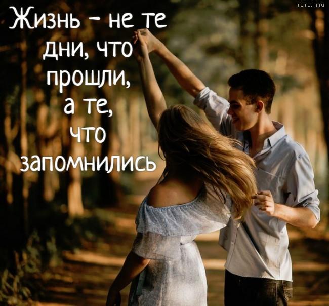 Жизнь - не те дни, что прошли, а те, что запомнились #цитата