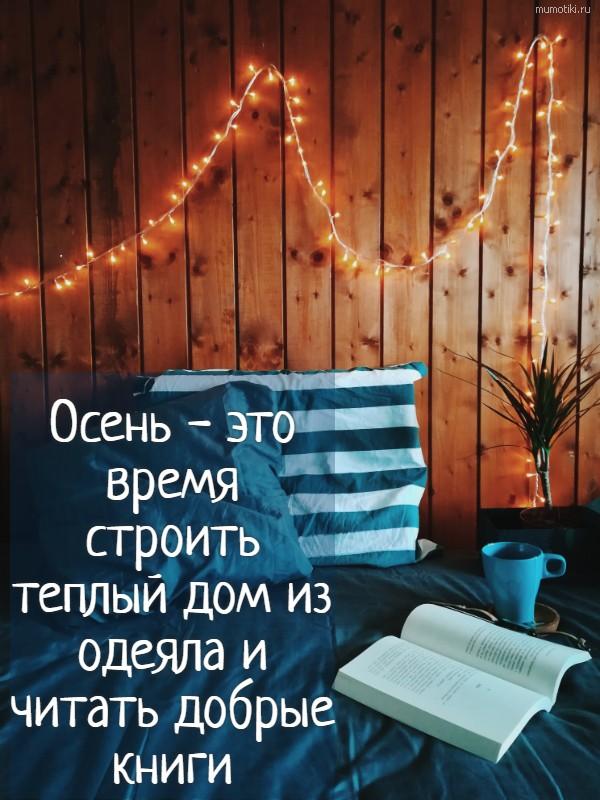 Осень - это время строить теплый дом из одеяла и читать добрые книги #цитата
