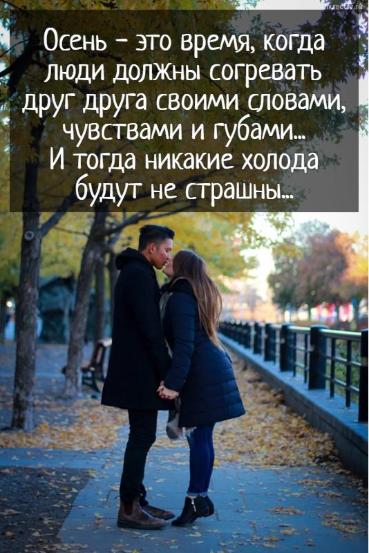 Осень - это время, когда люди должны согревать друг друга своими словами, чувствами и губами. И тогда никакие холода будут не страшны.