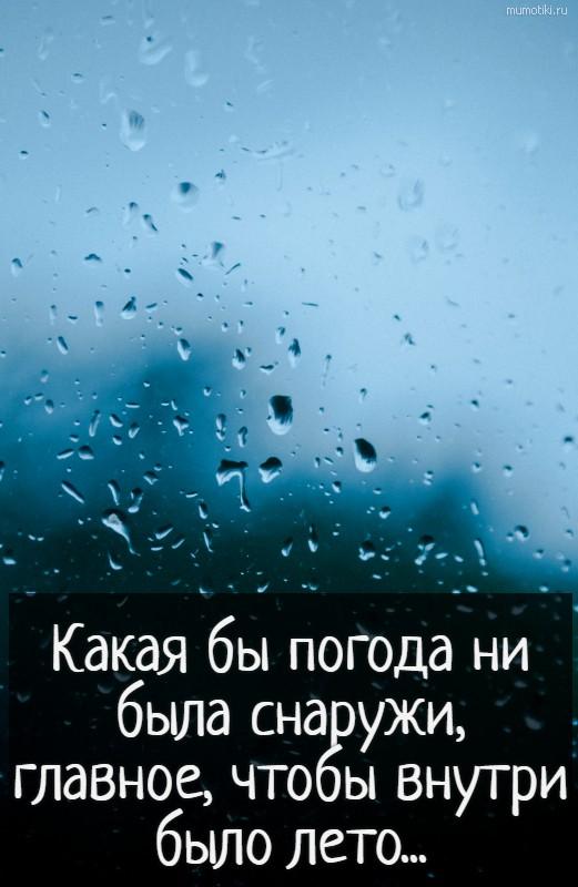 Какая бы погода ни была снаружи, главное, чтобы внутри было лето.