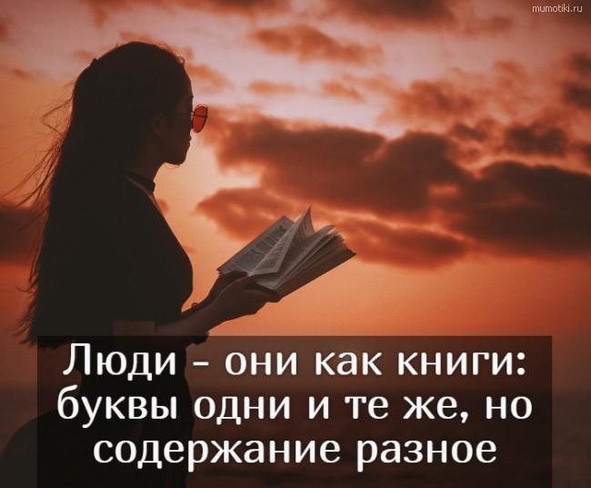 Люди - они как книги: буквы одни и те же, но содержание разное #цитата