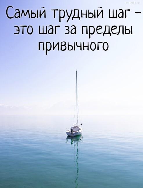Самый трудный шаг - это шаг за пределы привычного #цитата