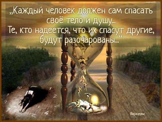 """""""Каждый человек должен сам спасать своё тело и душу... Те, кто надеется, что их спасут другие, будут разочарованы..."""". Парацельс #цитата"""