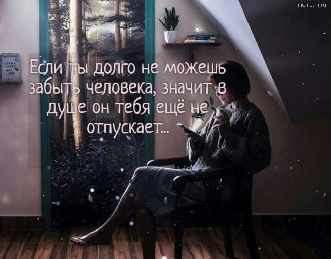 Если ты долго не можешь забыть человека, значит в душе он тебя ещё не отпускает... #цитата